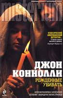 Коннолли Джон Рожденные убивать 978-5-699-50190-8