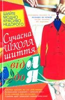 Солнцева Г. Сучасна школа шиття від А до Я 966-338-501-4