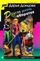 Донцова Дарья Другая жизнь оборотня 978-5-699-91741-9