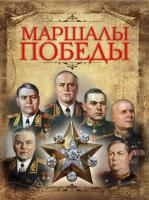 Артемов Виктор Маршалы Победы 978-5-373-07114-7