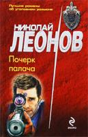 Леонов Николай Почерк палача 978-5-699-34149-8