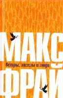 Фрай Макс Ветры, ангелы и люди 978-5-17-083950-6