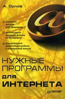 А. Орлов Нужные программы для Интернета 5-469-01162-3