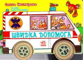 Нестерова Ольга Швидка допомага .Вірші .Колеса 966-08-0706-6