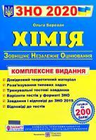 Березан Ольга Хімія. Комплексна підготовка до ЗНО 2020 978-966-07-3503-3
