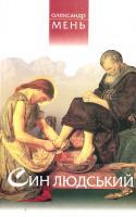Мень Олександр Син людський 966-561-380-4