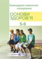 Репіленко Л. Календарно-тематичне планування з основ здоров'я. 5-9 кл. 978-966-07-3157-8