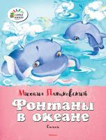 Пляцковский Михаил Фонтаны в океане 978-5-389-08590-9