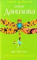 Данилова Анна Шестой грех 978-5-699-57470-4