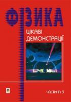 Старощук Валерій Алімович Цікаві демонстрації з фізики.Частина 3. 966-609-003-1