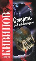 Андрей Кивинов Смерть под трактором 978-5-17-066255-5, 978-5-9725-1751-0