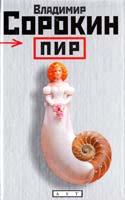 Сорокин Владимир Пир 978-5-17-053877-5