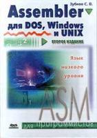 Зубков С. В. Assembler для DOS, Windows и UNIX 5-89818-082-6,5-94074-259-9
