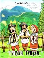 Упорядник Никола Савчук «Гуцули, гуцули...» Гуцульський гумор і гумор та карикатура про гуцулів 978-966-428-340-0