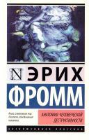 Фромм Эрих Анатомия человеческой деструктивности 978-5-17-103239-5