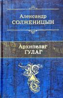 Солженицын Александр Архипелаг ГУЛАГ 978-5-04-098170-0