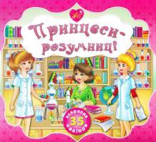 Смирнова Катерина Принцеси-розумниці. З наліпками 978-966-284-188-6