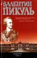 Пикуль Валентин Фаворит. Книга 2. Его Таврида 978-5-9533-3167-8