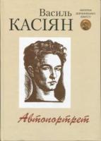 Касіян Василь Автопортрет 966-01-0314-Х
