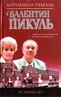 Антонина Пикуль Валентин Пикуль. Из первых уст 5-7838-0357-Х
