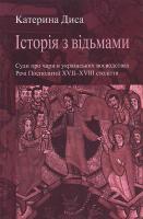 Катерина Диса Історія з відьмами 9789668978197