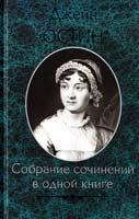Остин Джейн Собрание сочинений в одной книге 978-966-14-2910-8, 978-5-9910-1860-9