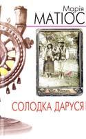 Матіос Марія Солодка Даруся (м'яка палітурка) 978-966-441-211-4