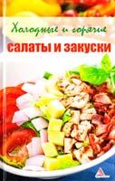 Авт.-сост. Ярослава Васильева Холодные и горячие салаты и закуски. Любимые рецепты 978-617-594-342-7