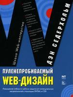 Дэн Седерхольм Пуленепробиваемый Web-дизайн 5-477-00301-4