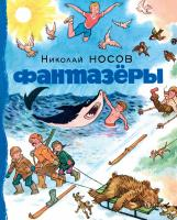Носов Николай Фантазёры 978-5-389-13737-0
