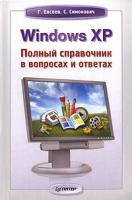 Г. Евсеев, С. Симонович Windows XP. Полный справочник в вопросах и ответах 978-5-91180-433-6, 5-91180-433-6