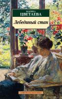 Цветаева Марина Лебединый стан 978-5-389-15881-8