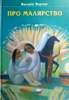 Марчак Валерій Про малярство 978-966-1635-83-7