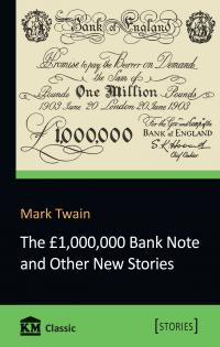 Mark Twain The 1,000,000 Bank Note and Other New Stories 978-617-7498-57-4
