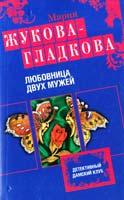 Жукова-Гладкова Мария Любовница двух мужей 978-5-699-63822-2