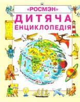 Джейн Еліот Дитяча енциклопедія 5-8451-0075-5
