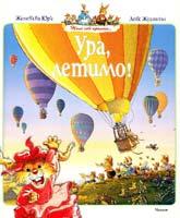 Юр'є Женев'єва Ура, летимо!: казкові історії 978-617-526-120-0