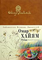 Омар Хайям Омар Хайям. Рубаи 978-5-699-18775-1