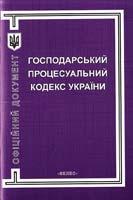 Україна. Закони Господарський процесуальний кодекс України 966-8263-01-4