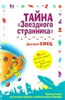 Емец Дмитрий Тайна «Звездного странника» 978-5-699-70575-7