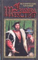 Уильям Шекспир Уильям Шекспир. Исторические хроники 5-04-003912-3
