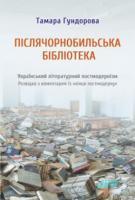 Гундорова Тамара Післячорнобильська бібліотека 978-966-8978-68-5