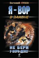 Евгений Сухов Не бери у вора денег 978-5-699-43139-7