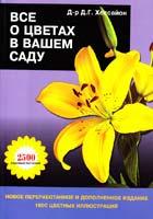 Хессайон Дэвид и др. Всё о цветах в вашем саду 978-5-93395-251-0