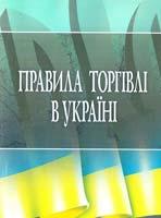 Упорядник Руснак Юрій Правила торгівлі в Україні : навчальний посібник 978-617-673-049-1