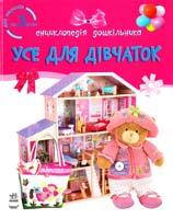 Каспарова Юлія, укл. Усе для дівчаток. Енциклопедія дошкільника. Для малюків від 3 років 978-966-08-5614-1