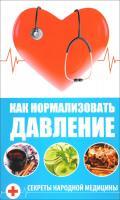 Романова Марина Как нормализовать давление. Секреты народной медицины 978-617-690-776-3