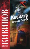 Андрей Кивинов Кошмар на улице Стачек 978-5-17-066256-2, 978-5-9725-1760-2