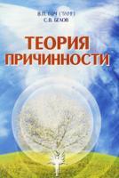 В. П. Гоч, С. В. Белов Теория причинности 5-98325-009-4
