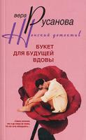 Вера Русанова Букет для будущей вдовы 978-5-9524-2622-1